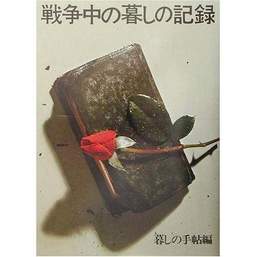 戦争中の暮しの記録―保存版