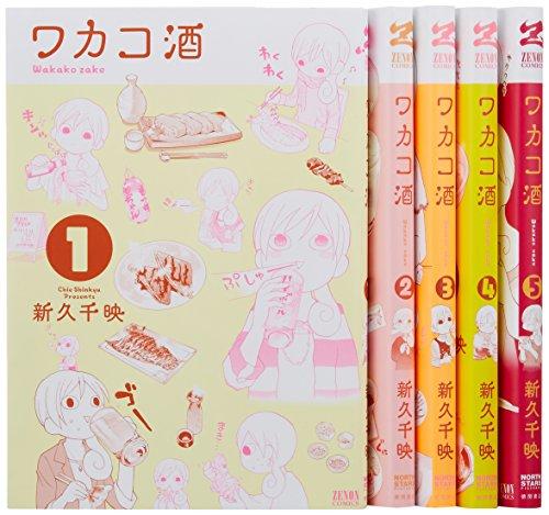 ワカコ酒 コミック 1-5巻セット (ゼノンコミックス)