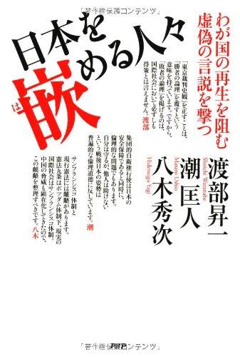 日本を嵌める人々