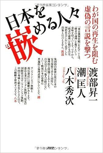Amazon.co.jp: 日本を嵌める人...