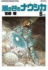 風の谷のナウシカ 全7巻 (宮崎駿)