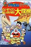 なぞの生き物大探検 (ドラえもんふしぎ探検シリーズ (9))