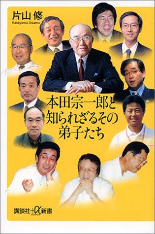 本田宗一郎と知られざるその弟子たち