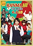 RANMA 1/2 THE MOVIE - LIVE ACTION Japanese Movie DVD with English Subtitle