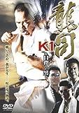 龍司~K(キング)1を目指した男~[DVD]
