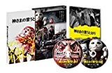神さまの言うとおり Blu-ray スペシャル・エディション[Blu-ray/ブルーレイ]