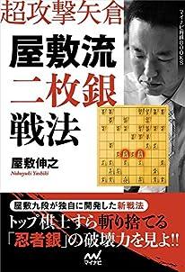 超攻撃矢倉 屋敷流二枚銀戦法 (マイナビ将棋BOOKS)