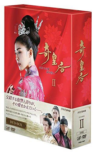 奇皇后 -ふたつの愛 涙の誓い- DVD BOXII