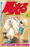 風光る(4) (月刊マガジンコミックス)