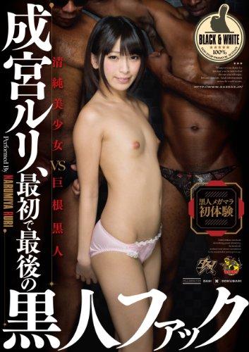 成宮ルリ、最初で最後の黒人ファック ダスッ!  [DVD]