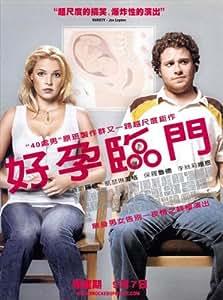 knocked up poster movie taiwanese 11x17 katherine heigl