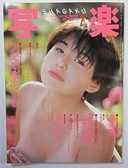 写楽 1985年 7月号 (写楽)