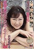 里中亜矢子コンプリート4時間 引退最終巻 (JDL-27) [DVD]