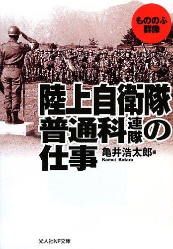 陸上自衛隊普通科連隊の仕事―もののふ群像 (光人社NF文庫)
