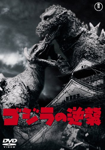 ゴジラの逆襲 【60周年記念版】 [DVD]