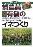 あなたにもできる無農薬・有機のイネつくり—多様な水田生物を活かした抑草法と安定多収のポイント