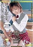 ボクは彼女の、いいなり教師。2/今井つかさ [DVD]