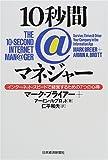 10秒間@マネジャー―インターネット・スピードで経営するための7つの心得