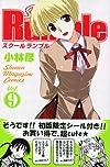 School Rumble(9) (講談社コミックス)