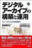 デジタルアーカイブの構築と運用―ミュージアムから地域振興へ (文化とまちづくり叢書)