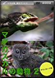 グランモーション 2002 マダガスカルの動物2 [ダウンロード]