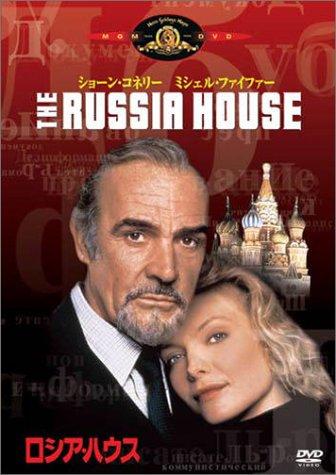 ロシア・ハウス