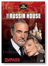 ロシア・ハウス [DVD]