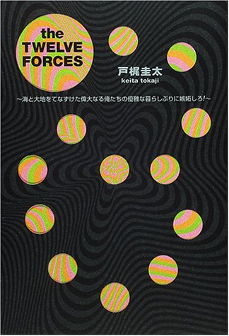 The twelve forces