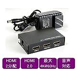 ハイビジョンHDMI2.0対応 2分配器 4K@60Hz 可能【HSP0102-4K60】
