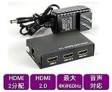 ハイビジョンHDMI2.0対応 2分配器 4K@60Hz 可能【HSP0102-4K60】+ケーブル1本付属