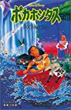 img - for Pocahontas (Disney cartoon novel version) (1997) ISBN: 4037910500 [Japanese Import] book / textbook / text book