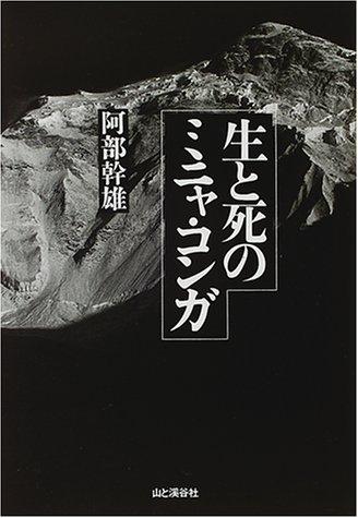生と死のミニャ・コンガ(阿部 幹雄)