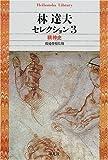 林達夫セレクション〈3〉精神史 (平凡社ライブラリー)