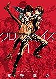 クロノスヘイズ : 1 (アクションコミックス)