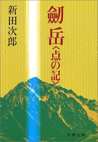 剣岳―点の記 (文春文庫 に 1-23)