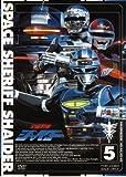 宇宙刑事シャイダー Vol.5 [DVD]