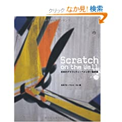 Scratch on the Wall ��{�̃O���t�B�e�B+�y�C���^�[�őO��