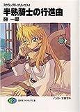 半熟騎士の行進曲—スクラップド・プリンセス〈4〉 (富士見ファンタジア文庫)
