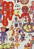東南アジア ガハハ料理ノート