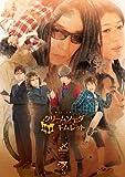 Webラジオ【クリームソーダとギムレット】 Perfect CD -3杯目- / 石田彰、氷上恭子