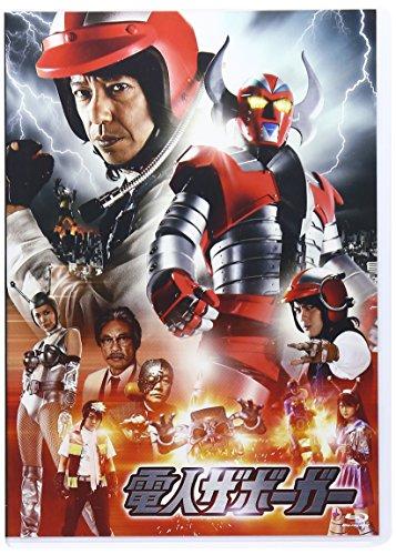 Japanese Movie - Karate Robo Zaborgar (Denjin Zaborgar) Standard Edition [Japan BD] KIXF-67