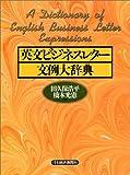 英文ビジネスレター文例大辞典