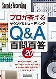 プロが答えるサウンド&レコーディングQ&A百問百答+20 (リットーミュージック・ムック―サウンド&レコーディング・マガジン)