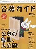 公募ガイド 2015年 12 月号 [雑誌]
