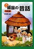 韓国の昔話(イェンナルイヤギ) 知恵編 (韓国語対訳シリーズ CD付)