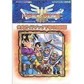 ゲームボーイドラゴンクエスト3そして伝説へ…公式ガイドブック〈下巻〉知識編 (エニックスミニ百科 (47))