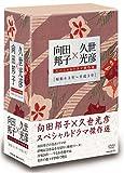 向田邦子×久世光彦スペシャルドラマ傑作選(昭和63年~平成3年)BOX [DVD]