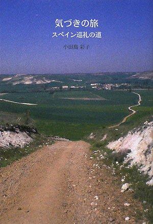 気づきの旅―スペイン巡礼の道 (柏艪舎エルクシリーズ)