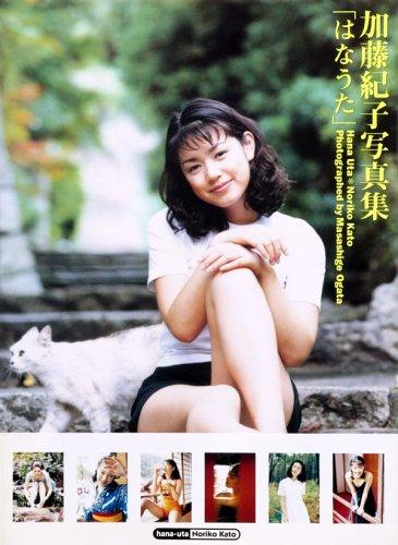 はなうた 加藤紀子写真集