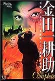 金田一耕助The Complete—日本一たよりない名探偵とその怪美な世界 (ダ・ヴィンチ特別編集 (6))